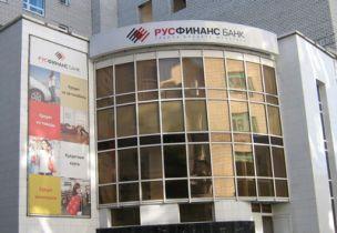 В Русфинанс банке сообщают о завершении расследования