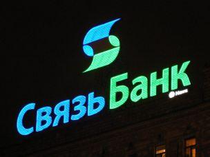 На фоне убытка в 14,9 млрд рублей в Связь-Банке рассматривают вопрос увеличения капитала