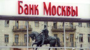 В Банке Москвы сообщили об уменьшении проблемных активов