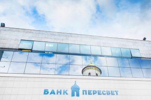 В банке «Пересвет» изменились ставки по вкладам