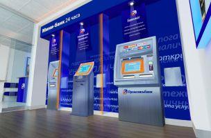 Карты «Мир» начали работать в банкоматах Промсвязьбанка