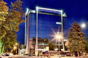 Снижены депозитные ставки юрлиц в банке «Кубань Кредит»