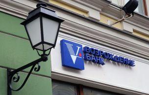 Банк «Возрождение» отработал первый квартал с чистым убытком в 712 млн. рублей