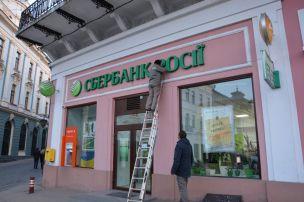 Сбербанк не намерен покидать Украину