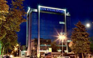 Депозитные ставки для юрлиц снижены в банке «Кубань Кредит»