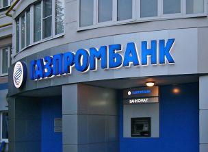 Вклады в рублях Газпромбанка стали менее прибыльными