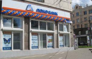 В Локо-Банке снижен процент ставки для рублевых вкладов