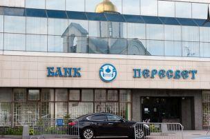 Рублевые ставки вкладов банка «Пересвет» снижены