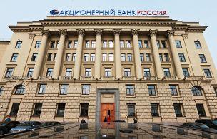 Вклады банка «Россия» были скорректированы в сторону уменьшения ставок