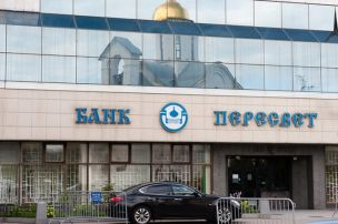 В банке «Пересвет» за первые 6 месяцев года зафиксирована чистая прибыль в 2,8 млрд рублей