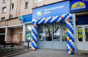 Депозиты Транскапиталбанка утратили процент доходности