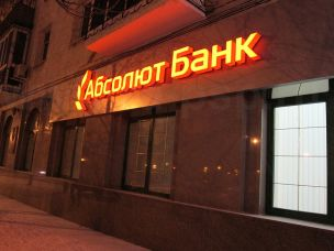 Объем установого капитала Абсолют Банка вырастет на 40%