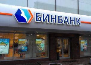 Бинбанк объединится с МДМ Банком