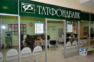 Рублевые депозиты Татфондбанка стали менее доходными