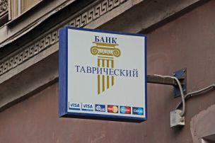 Снизилась прибыльность рублевых депозитов банка «Таврический»