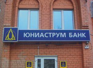 Снизились депозитные ставки в рублях Юниаструм Банка