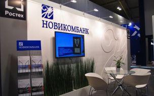 Ставки рублевых депозитов Новикомбанка снижены