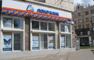 Упали ставки депозитов в рублях от Локо-Банка