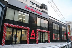Альфа-Банк анонсировал новый продукт для клиентов корпоративной сферы