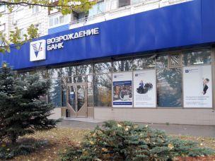 В банке «Возрождение» снижены ставки на ипотечное кредитование