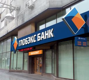 В «Глобэкс» Банке пролонгировали действие ипотечного кредитования на льготных условиях