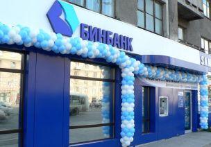 Завершилась реорганизация МДМ Банка и Бинбанка