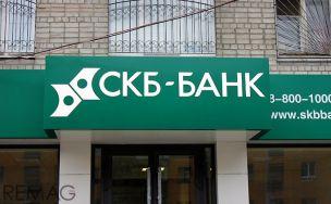 Повышены ставки вкладов СКБ-Банка