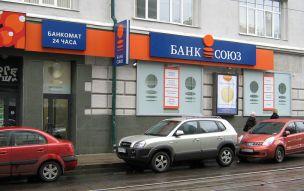 Изменены условия автокредитования от банка «Союз»