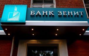 Ипотека от банка «Зенит» стала доступнее