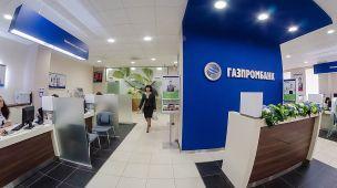 Подешевело стандартное автокредитование от «Газмпромбанка»