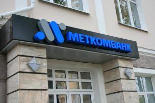 В «Меткомбанке» подешевели автокредиты