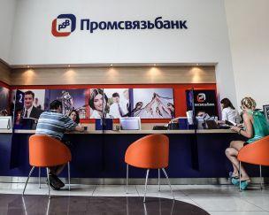 Промсвязьбанк отработал 2016 год с чистой прибылью в 12,1 млрд рублей
