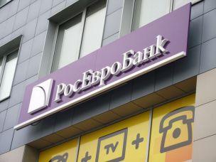 Изменились условия для держателей дебетовых карт «Росевробанка»
