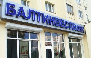Изменились условия автокредитования в «Балтинвестбанке»