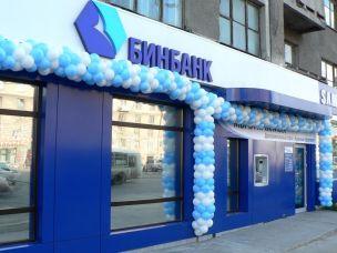 Произошло слияние сетей банкоматов «Уралсиб» и «Бинбанк»