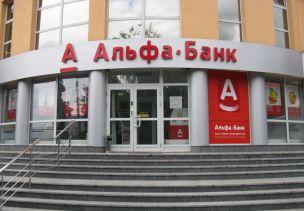 Уменьшены ставки «Альфа-Банка» по вкладам для юрлиц