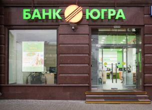 Понижены ставки депозитов банка «Югра»