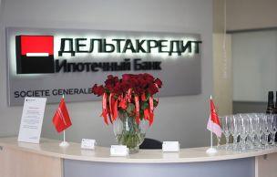 В банке «ДельтаКредит» снизились ипотечные ставки