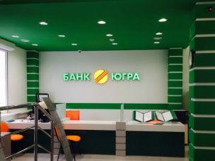 В банке «Югра» налажен выпуск карт «Мир»
