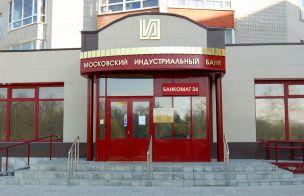 Изменились условия ряда депозитов «Московского Индустриального банка»