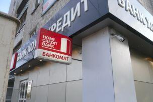 «Хоум Кредит Банк» реализует рассрочку по пластиковой карте