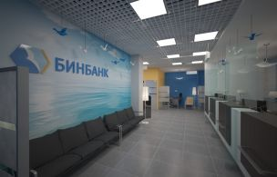 Снизилась доходность рублевых депозитов для группы «Бинбанка»