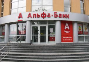 «Альфа-Банк» скорректировал условия вкладов для юрлиц