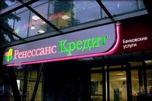 Чистый доход «Ренессанс Кредит» за полгода составил 1,95 млрд рублей