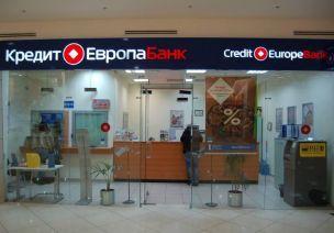 «Кредит Европа Банк» пополнил капитал на 5 миллиардов рублей