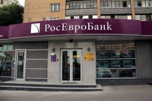 «РосЕвроБанк» установил комиссию за обналичивание средств сторонних финучреждений