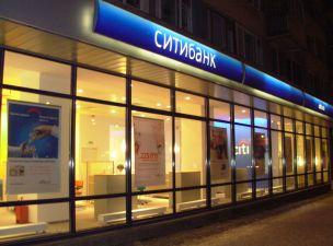 Изменились условия «Потребительского» кредита от «Ситибанка»