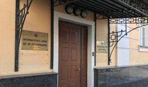 В «Международном Банке Санкт-Петербурга» уменьшили прибыльность вкладов для юрлиц