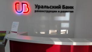 Депозитные программы в рублях от «Уральского Банка Реконструкции и Развития» утратили доходность