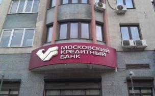 В «Московском Кредитном Банке» снижена ставка потребкредитов